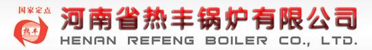 河南省热丰锅炉有限公司