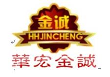 北京华宏金诚商贸有限公司