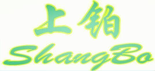 广州上铂机械设备有限公司