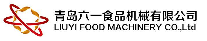 青岛六一食品机械有限公司