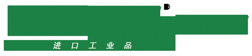 深圳市諾希德貿易有限公司