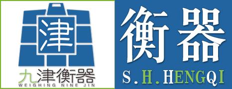 上海九津电子衡器有限公司