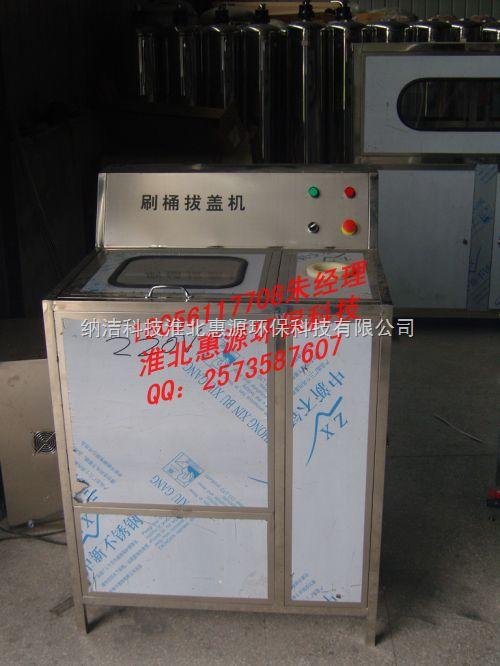 桶装水厂刷桶拔盖机供应淮北惠源