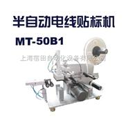 MT-50B-电线对角贴标机