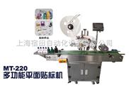 上海產 全自動平面貼標機