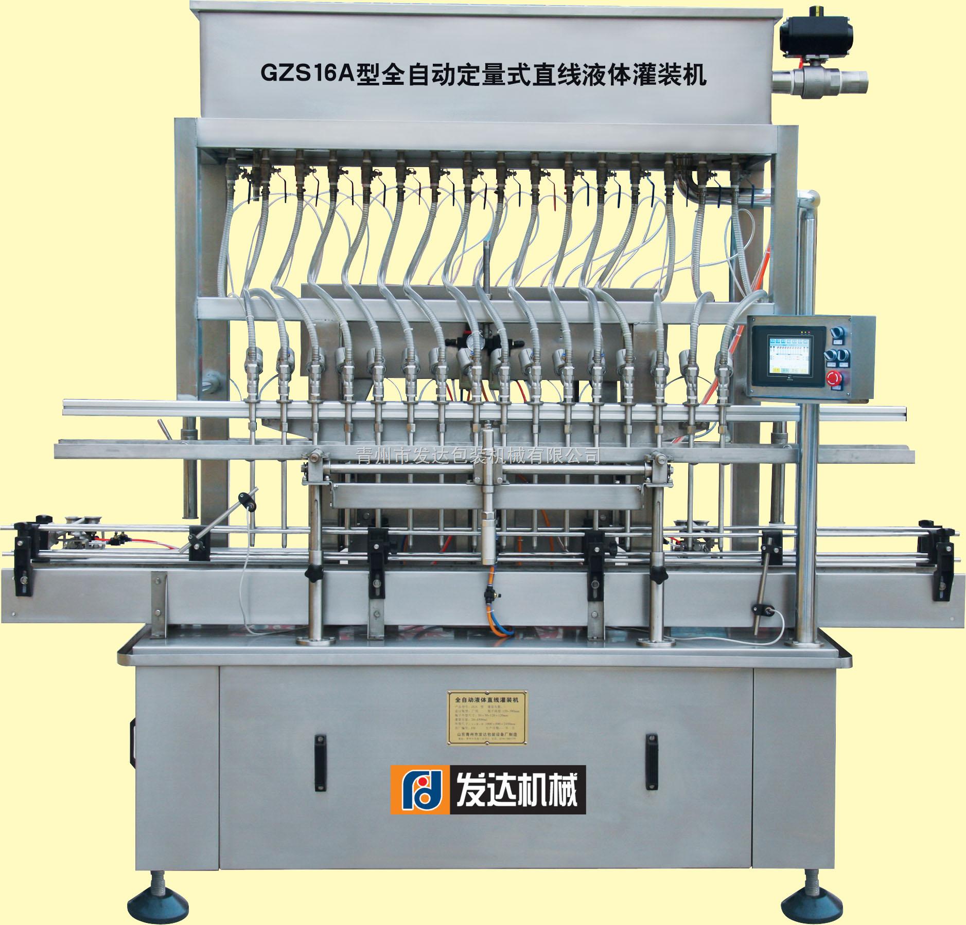 gzs16a型 直线灌装机