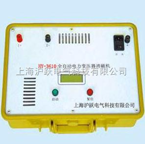 hy-3610全自动电力变压器消磁机