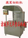 CL-供应蔬菜切粒机|蔬菜打碎机|生姜切粒机|大蒜切粒机