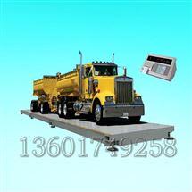 SCS-XC-F数字式电子汽车衡(地磅)