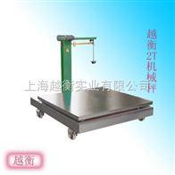scsTGT-2吨机械磅秤,1.2X1.5m/1.5X1.5m带秤托的机械秤,上海衡器总厂制造