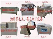 DY-油炸花生米加工设备|麻辣花生加工设备|加工蚕豆的成套设备