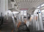 SZG-1000双锥回转真空干燥器