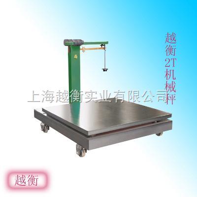上海机械秤,机械磅称,1吨2吨3吨双标单标机械磅