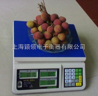 ACS电子计价秤,计价秤生产厂家