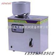 小型颗粒灌装机 小型颗粒分装机 种子定量分装机