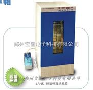 LRHS-II恒温恒湿培养箱 培养箱 真空干燥箱