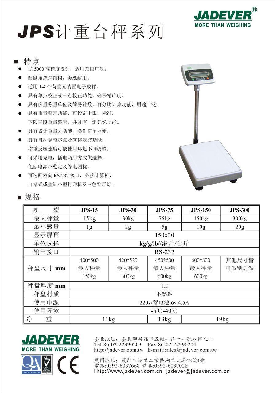 电子台秤 计重台秤 > tcs-300kg电子秤