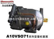 力士乐a4vg高压柱塞泵
