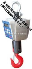 广州E0722-3T防爆电子吊秤