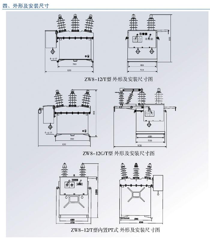 zw8-12g/t630【手动,隔离开关】电子pt型户外真空断路