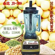 大容量商用现磨豆浆机JD-329