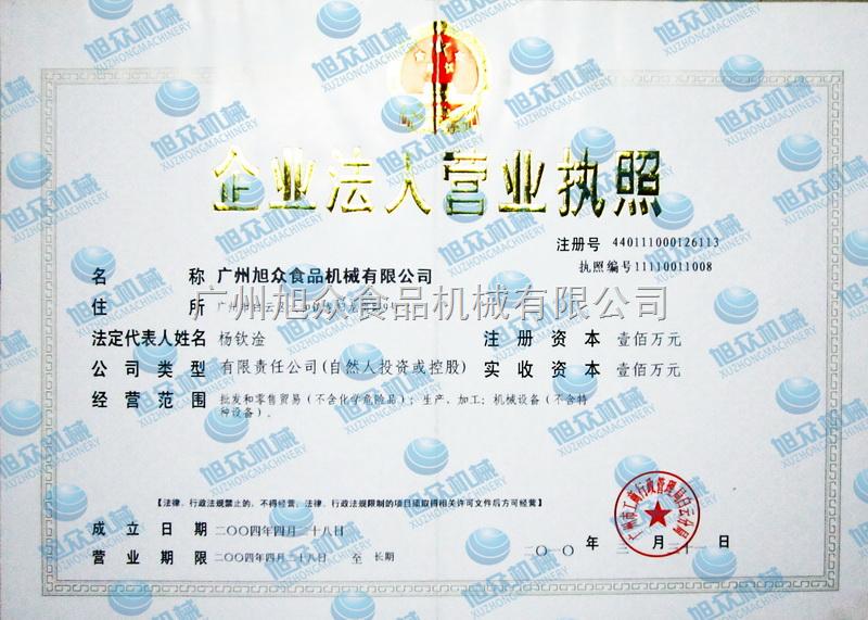 广州旭众食品机械有限公司