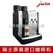 瑞士进口JURA优瑞X9全自动咖啡机商用咖啡机专卖
