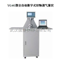 YG(B)461E-III型全自动织物透气量仪|YG461E-III型(操作简单,精度高可以旧换新)