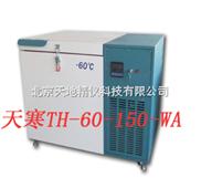 天寒负60度低温冷藏箱、特殊材料低温试验箱