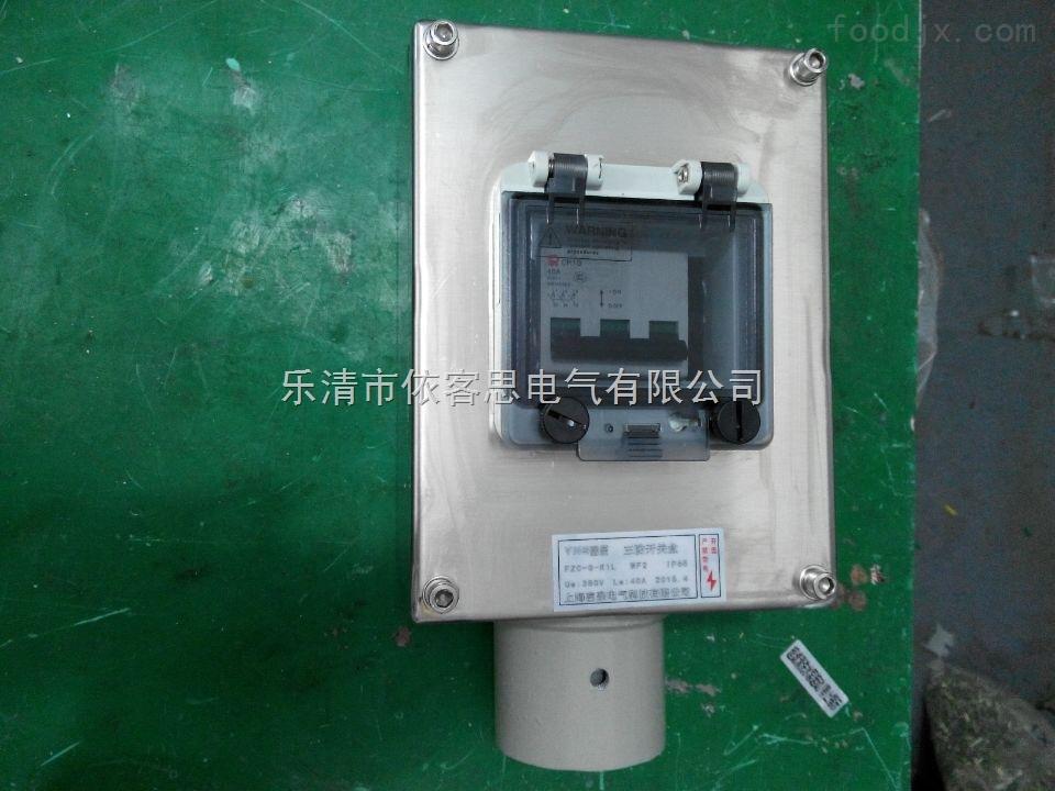 FZC-G-K1G防水防尘防腐不锈钢开关箱依客思专业订制