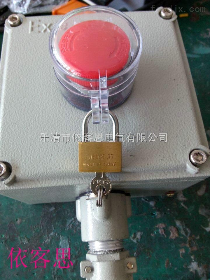 铝合金防爆按钮/带防雨罩带锁防爆按钮BZA53-A1