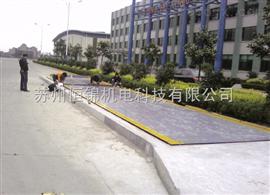 SCS苏州20吨电子地磅,上海供应SCS-20/150t电子汽车衡