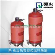 电加热除菌呼吸器