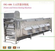 OG-606土豆 分级机 洋葱 分级机 小红葱 分级机