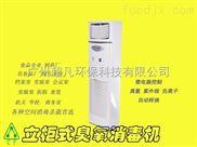 廣州面包糕點加工車間專用立柜式臭氧紫外線消毒機