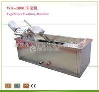 WA-1000多功能洗菜机 蔬菜清洗机