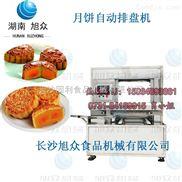 月饼排盘机,月饼摆盘机价格,月饼生产线