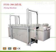 FYM-300油炸机 电加热油炸设备