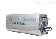壁挂式臭氧消毒机/5g臭氧发生器/医用臭氧消毒机wi112188