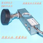 悬臂梁传感器F型压力传感器搅拌站商拌站配料机包装秤专用传感器