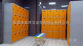 亚津供应ABS塑胶防水健身房更衣柜 |浴室更衣柜| *