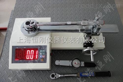 扭力扳手校验仪/预置式扭力扳手校验仪