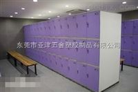 ABS防水储物柜-亚津厂家直销体育馆储物柜、 浴室储物柜 、 泳池寄存柜