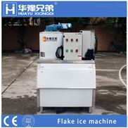 分體式制冰機,冰熊制冰機