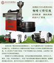 京亿 JY200全自动商用燃气咖啡豆烘焙机 咖啡庄园烘焙机 厂家直销