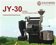 京亿 新品JY30商用咖啡豆烘焙机 咖啡工厂咖啡烘焙机 厂家直销