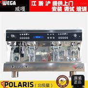 意大利原裝WEGA威嘎 POLARIS半自動咖啡機商用 意式蒸汽