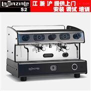 LaSpaziale S2意式半自動咖啡機商用雙頭/單頭
