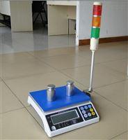 ACS-XC-D声光报警电子秤