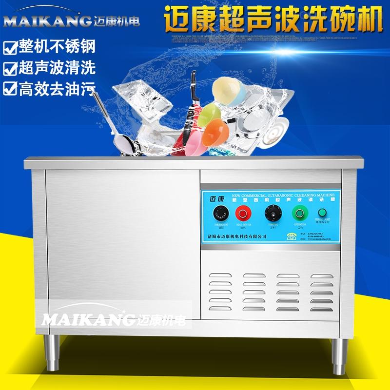 饭店餐厅餐馆快餐店食堂洗盘机商用超声波洗碗机酒店刷碗机